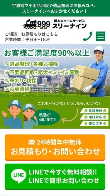 栃木宇都宮で遺品整理・不用品回収