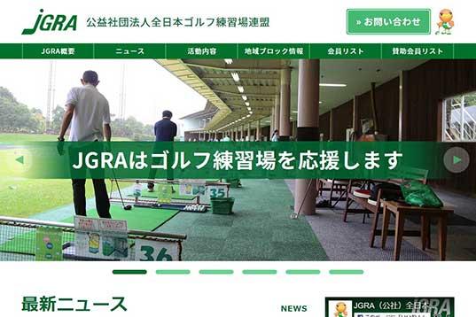全日本ゴルフ練習場連盟