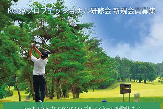 関東ゴルフ練習場連盟 会員募集
