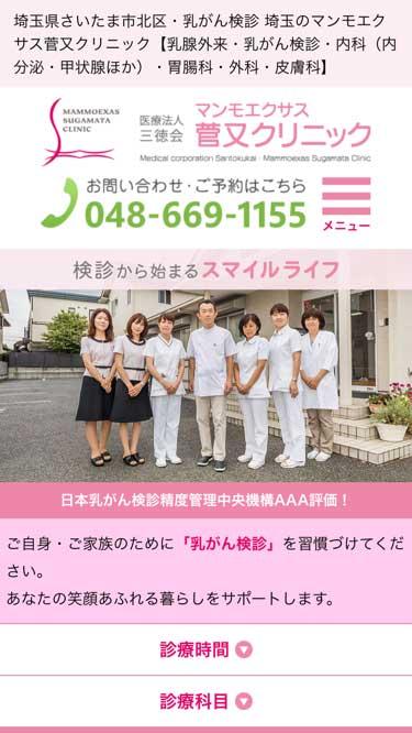 乳がん検診 菅又クリニック