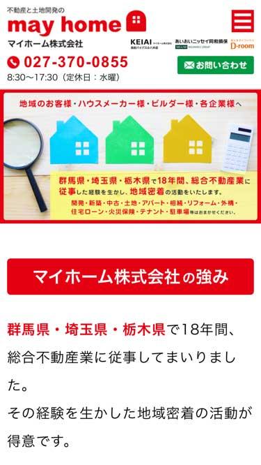 不動産と土地開発のマイホーム